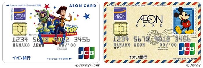 クレジットカード 可愛い