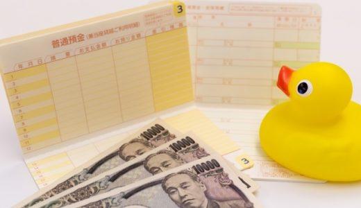 貯金用口座のおすすめ銀行6選!普通預金でも利息が高いのはどこ?