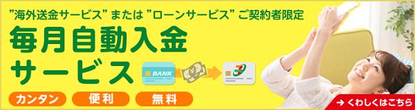 セブン銀行 毎月自動入金サービス