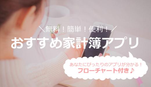 家計簿アプリおすすめ9選!簡単タイプ別チャートでぴったりが見つかる!