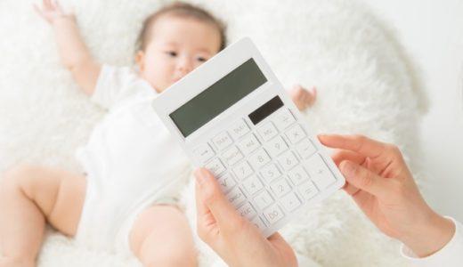 共働きの子供の扶養で損をしない方法!税金・社会保険・健康保険のお話