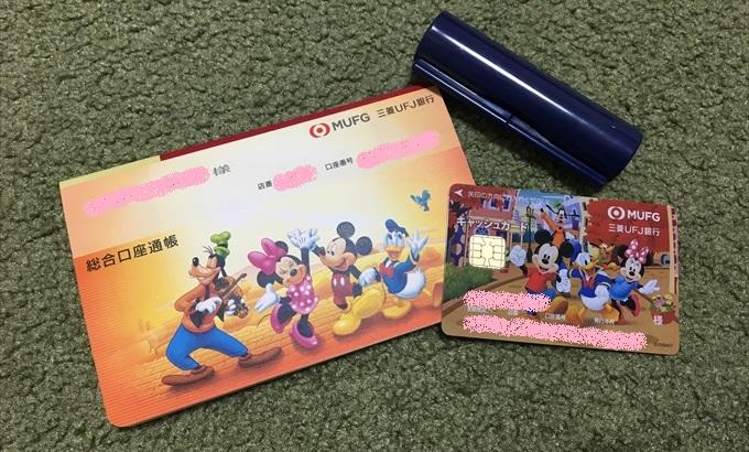 三菱UFJ銀行 口座開設 子供
