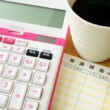 共働き 家計管理