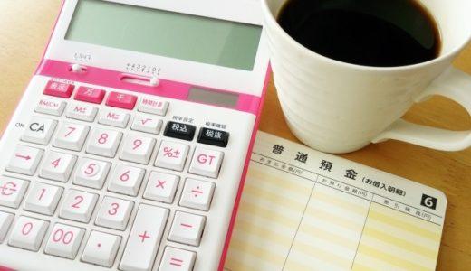 共働きの家計管理が上手くいく4タイプ!夫婦の分担と共有口座の使い方
