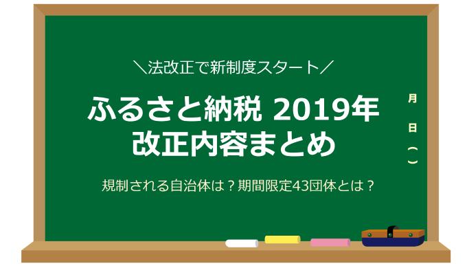 ふるさと納税 改正 2019