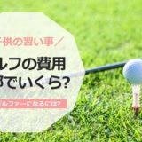 子供 習い事 ゴルフ 費用