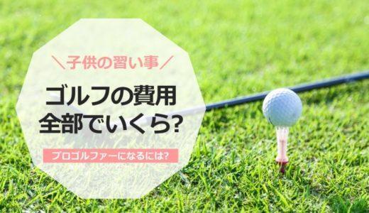 子供の習い事ゴルフにかかる費用!プロゴルファーになるにはいくら必要?