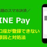 line pay 銀行口座 登録できない