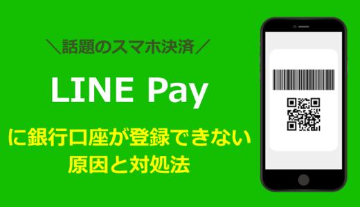 LINE Pay(ラインペイ)に銀行口座を登録できない原因と対処法