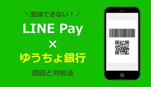 LINE Payにゆうちょ銀行を登録できない原因と対処法!銀行口座の登録失敗
