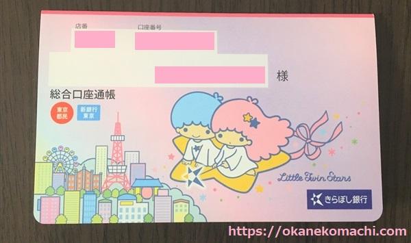 きらぼし銀行 通帳