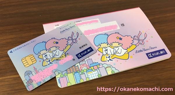 きらぼし銀行 キャッシュカード