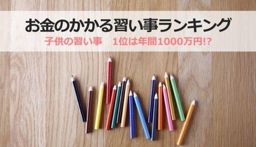 お金のかかる習い事ランキング!1位の年間費用は1000万円!?
