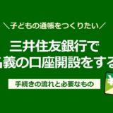 三井住友銀行 子供 口座開設