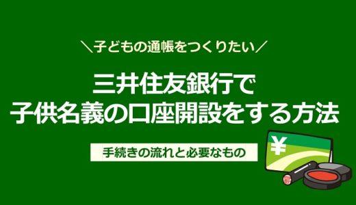 三井住友銀行で子供名義の口座開設をする方法!必要なものと手続きまとめ