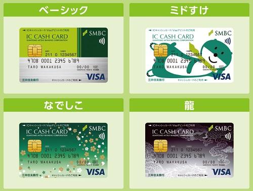 三井住友銀行 キャッシュカード デザイン