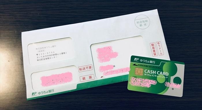 ゆうちょ キャッシュカードデザイン