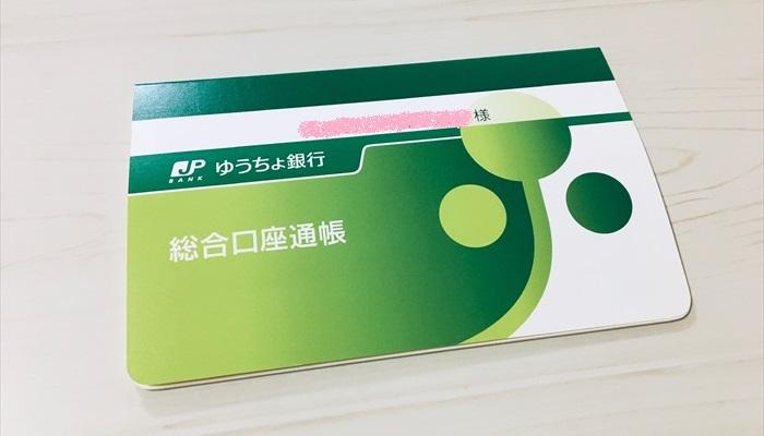 ゆうちょ銀行 通帳 デザイン