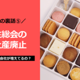 株主総会 お土産 廃止