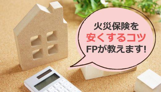 火災保険の選び方4つのコツとは?保険料を安くする方法をFPが伝授♪