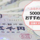 ふるさと納税 おすすめ 5000円