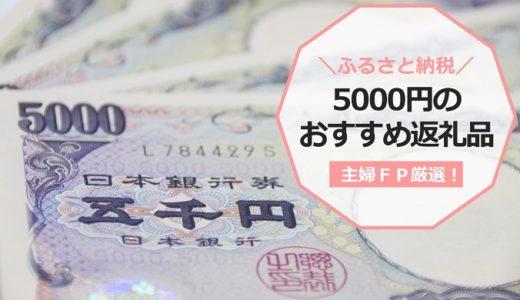ふるさと納税のおすすめ5000円でもらえるコスパ抜群の返礼品13つ
