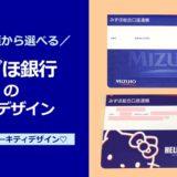 みずほ銀行 通帳 デザイン