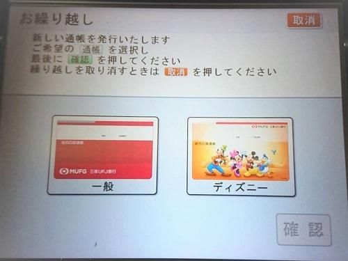 三菱UFJ銀行 デザイン 変更