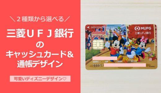 三菱UFJ銀行のキャッシュカードデザイン&通帳デザイン2020