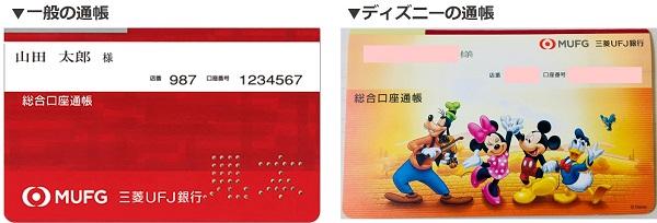 三菱UFJ銀行 通帳 デザイン