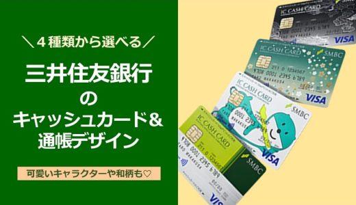 三井住友銀行のキャッシュカードデザイン&通帳デザイン2020