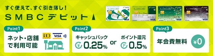 三井住友銀行 デビットカード