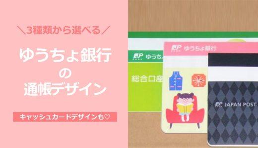 ゆうちょ銀行 通帳デザイン