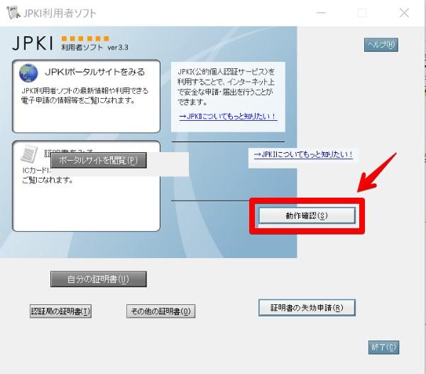 e-tax 電子証明書 登録