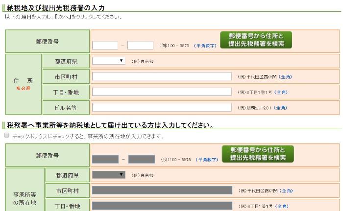 e-tax 開始届出書