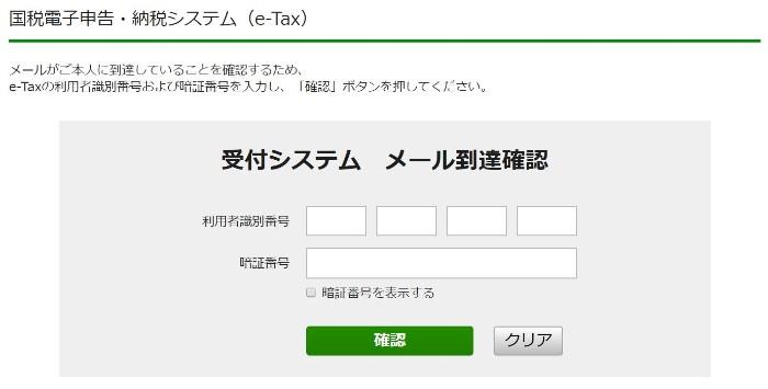 e-tax 利用者識別番号 取得