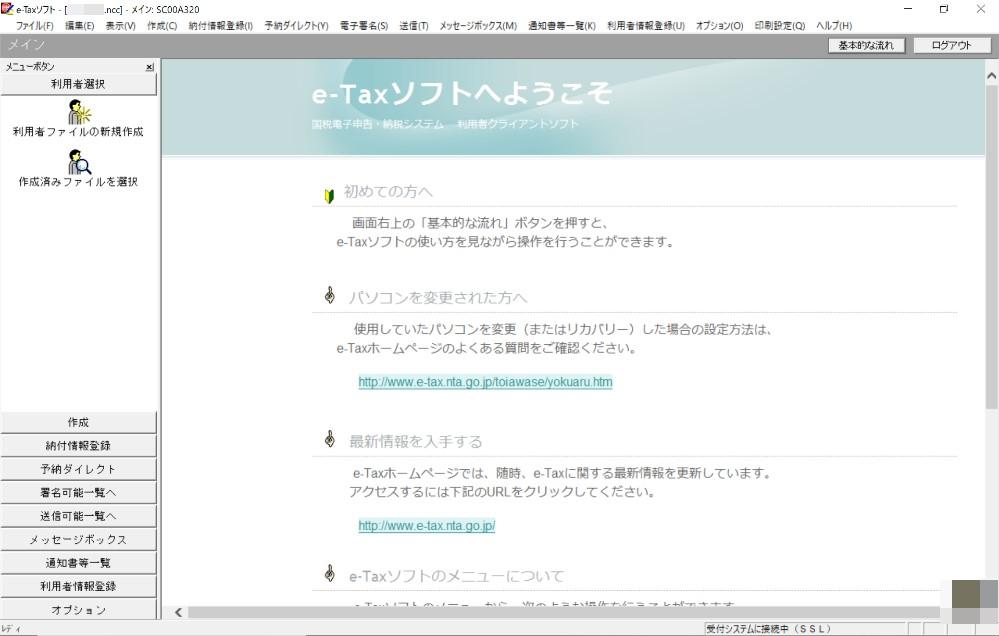 e-taxソフト 使い方