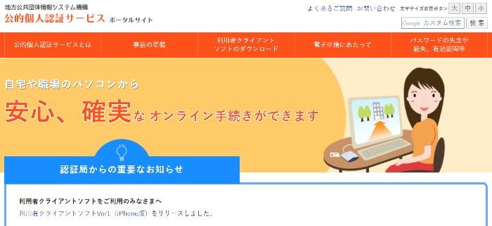 ポータル サービス 認証 公 サイト 的 個人