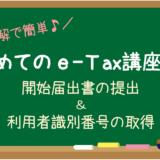 e-Tax 開始届出書の提出