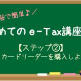 e-tax ICカードリーダー