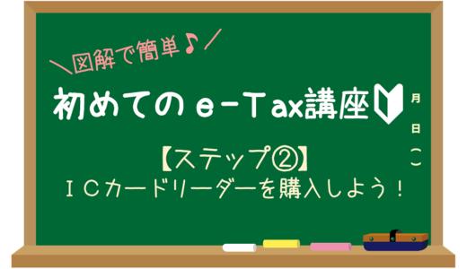 e-Taxで確定申告②ICカードリーダーを購入しよう!おすすめ機種