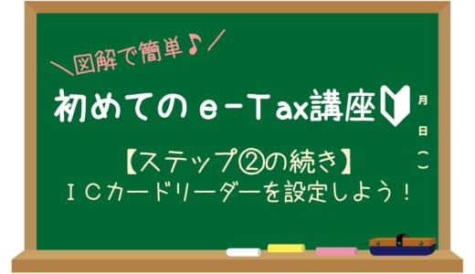 e-Taxで確定申告②続き ICカードリーダーの初期設定【SONYパソリRC-S380の使い方】