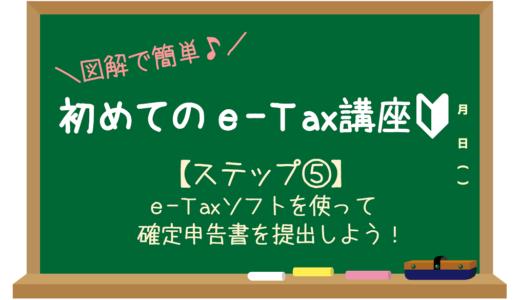 e-taxで確定申告⑤e-Taxソフト(ダウンロード版)の使い方を解説