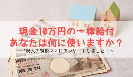現金10万円給付の使い道は?100人の現役ママにアンケートしました!