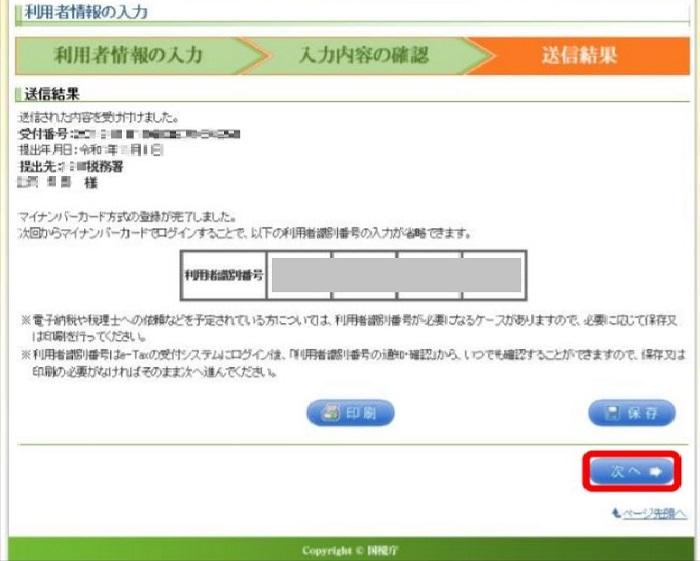e-tax 利用開始