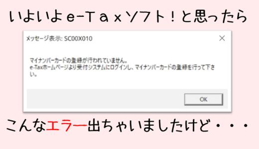 e-Taxソフト起動時のエラーへの対処法(受付システムへのログイン)