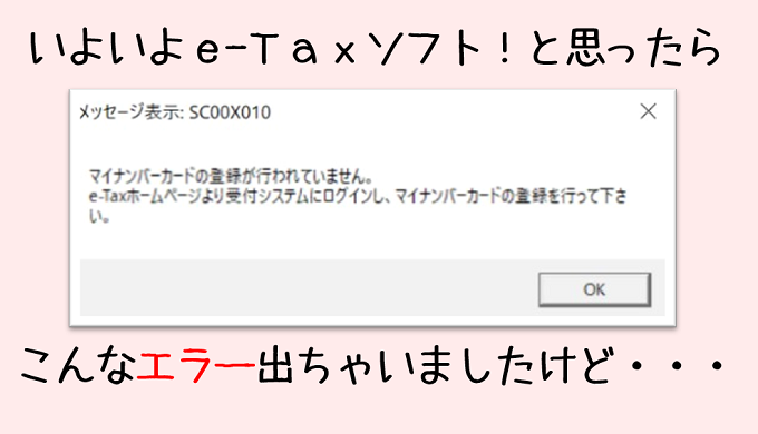 e-Taxソフト 受付システム