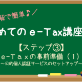 e-Tax 公的個人認証サービス