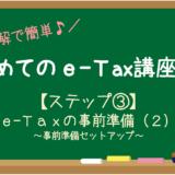 e-tax 事前準備セットアップ
