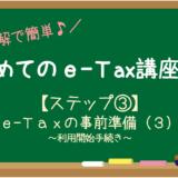 e-tax 受付システム